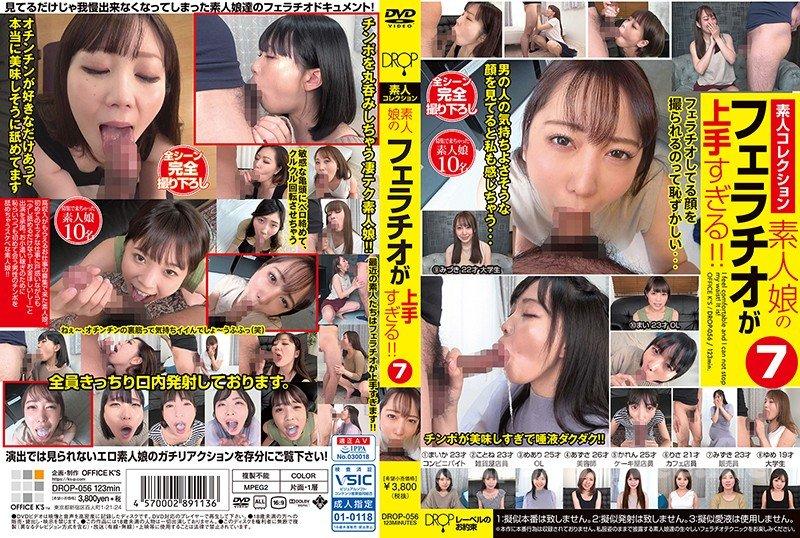 [HD][DROP-056] 素人娘のフェラチオが上手すぎる!!7 - image DROP-056 on https://javfree.me