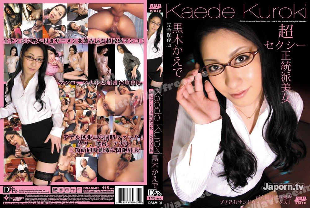 [DSAM 05] Kaede Kuroki   超セクシー正統派美女   : 黒木かえで 黒木かえで DSAM