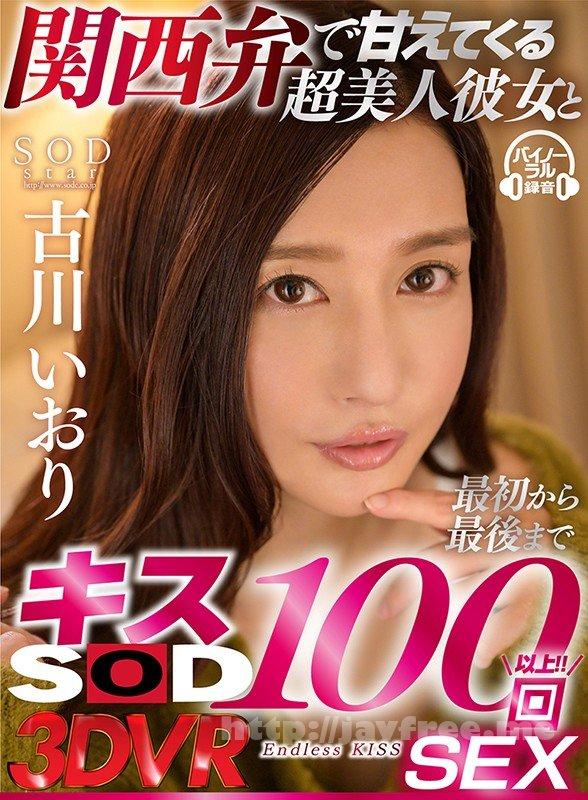 [DSVR-618] 【VR】関西弁で甘えてくる超美人彼女と最初から最後までキス100回SEX 古川いおり - image DSVR-618-1 on https://javfree.me