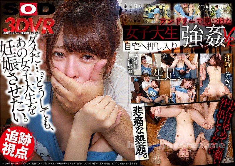 [DSVR-776] 【VR】【追跡視点】ランドリーで見つけた女子大生 自宅へ押し入り強● ユルユル部屋着、ブラ紐、生足、油断しすぎ。…ダメだ…どうしてもあの娘を妊娠させたい…。 - image DSVR-776 on https://javfree.me