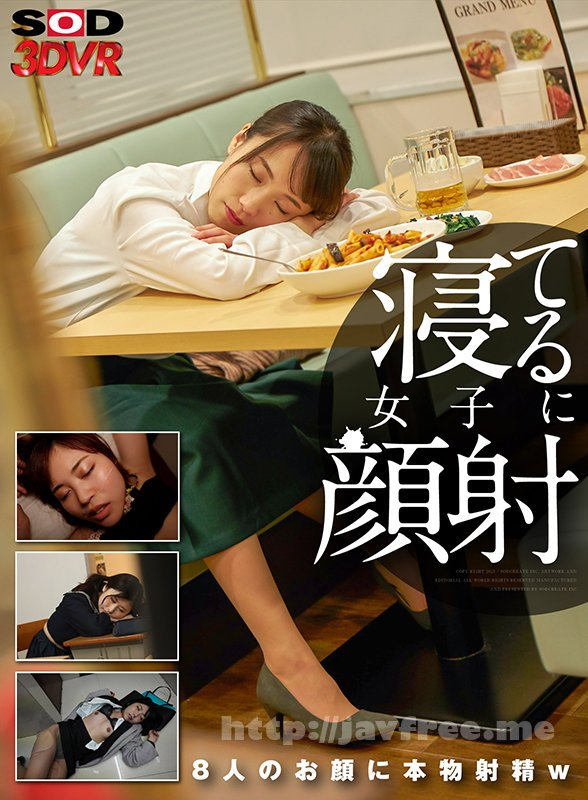 [DSVR-966] 【VR】寝てる女子に顔射 カラオケ、ファミレス、車中泊…そこら辺で寝てる女子に顔射して猛ダッシュで逃げた結果www【全編ワイの本物ザーメンお顔発射www】 - image DSVR-966-1 on https://javfree.me
