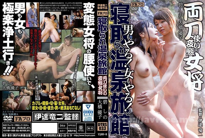 [DTRS-033] 寝取られ温泉旅館 両刀使いの変態女将 碧しの 大橋優子