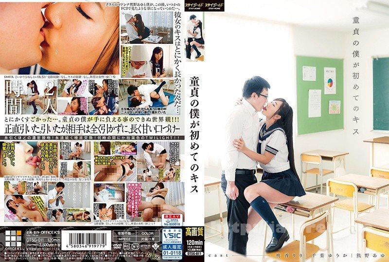 [HD][DTSG-011] 童貞の僕が初めてのキス