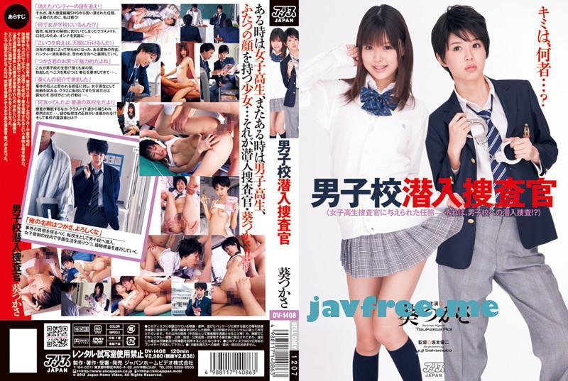 [DV-1408] 男子校潜入捜査官 葵つかさ - image DV-1408 on https://javfree.me