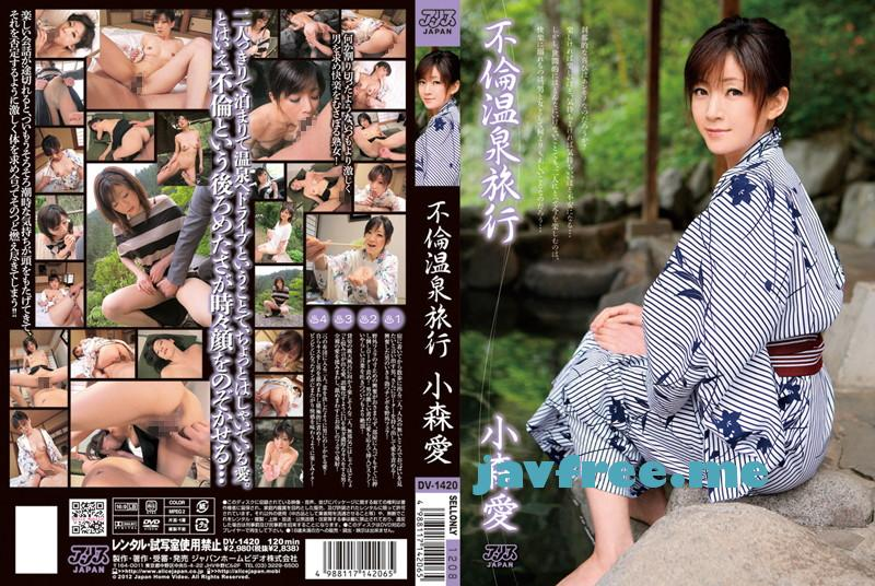 [DV-1420] 不倫温泉旅行 小森愛 - image DV-1420 on https://javfree.me