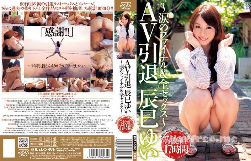 [DVAJ-0006] AV引退 〜涙のファイナル&全セックス〜 辰巳ゆい - image DVAJ-0006 on https://javfree.me