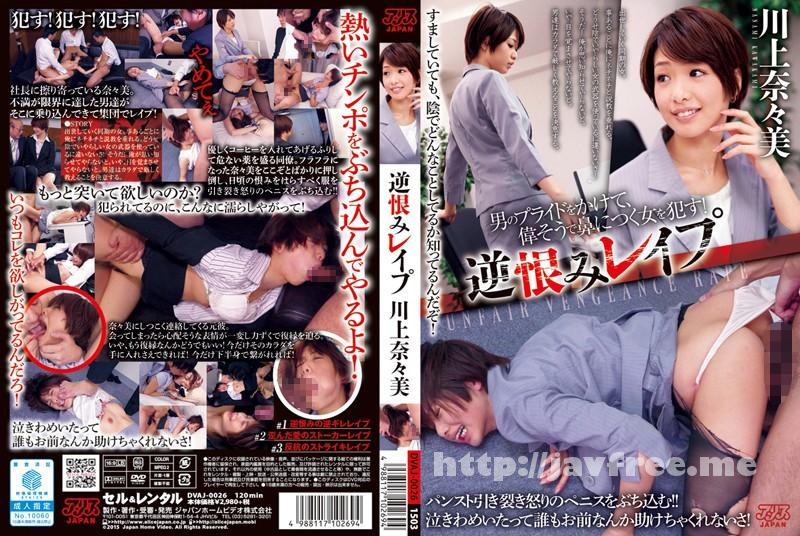 [DVAJ-0026] 逆恨みレイプ 川上奈々美 - image DVAJ-0026 on https://javfree.me