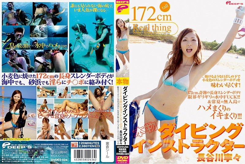 [DVDES-024] 本物ダイビングインストラクター 長谷川寧々 - image DVDES-024 on https://javfree.me