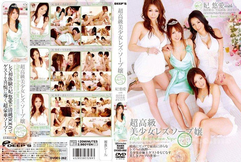 [DVDES-262] 超高級美少女レズ・ソープ嬢 プレミアム Vol.2
