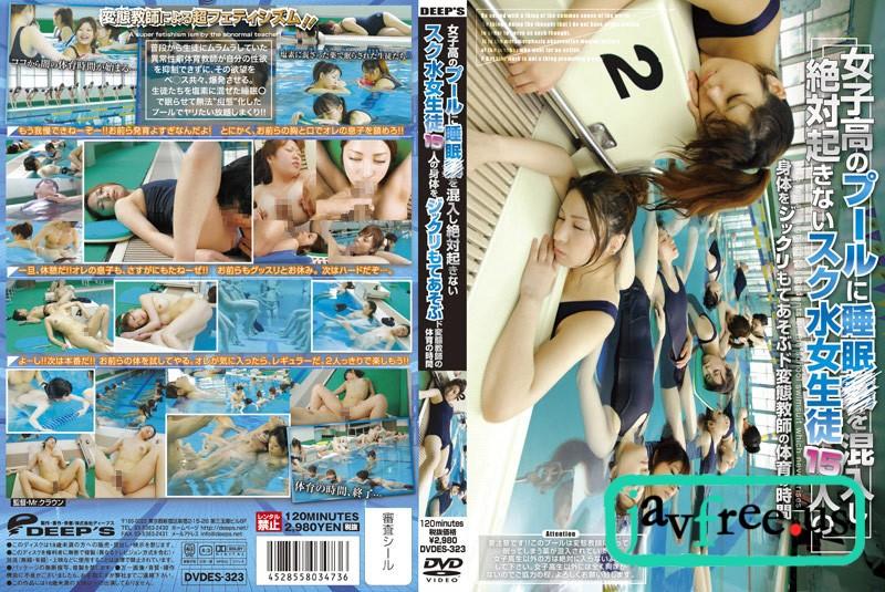 [DVDES-323] - image DVDES-323 on https://javfree.me