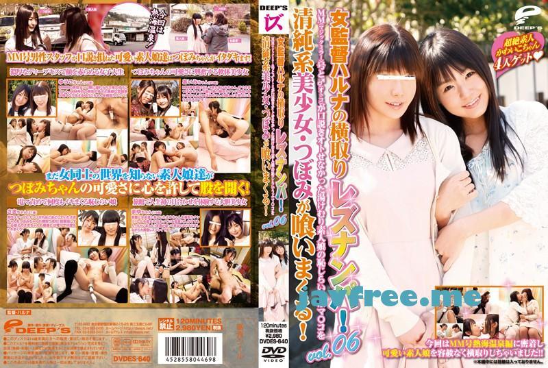 [DVDES 640] 女監督ハルナの横取りレズナンパ!VOL.06 MM(マジックミラー)号と♂... つぼみ DVDES