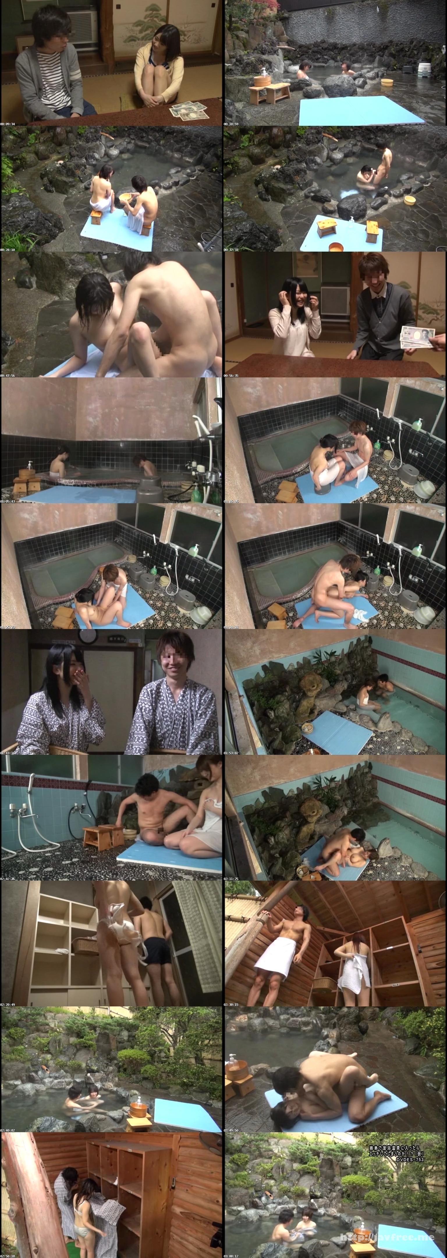 [DVDES-753] 巨乳の姉との15年ぶりの混浴で弟ち○ぽはフル勃起!! 家族旅行中の素人姉弟がエッチなミッションにチャレンジ! 両親には内緒で混浴温泉で二人っきり(ハート)温泉でおっぱいとおち○ちんの洗いっこをしたら姉と弟は近親相姦に手を出してしまうのか?in箱根温泉 - image DVDES-753 on https://javfree.me
