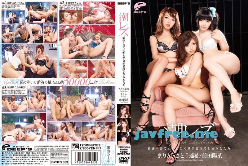 [DVDES-553] 潮レズ - image DVDES553 on https://javfree.me