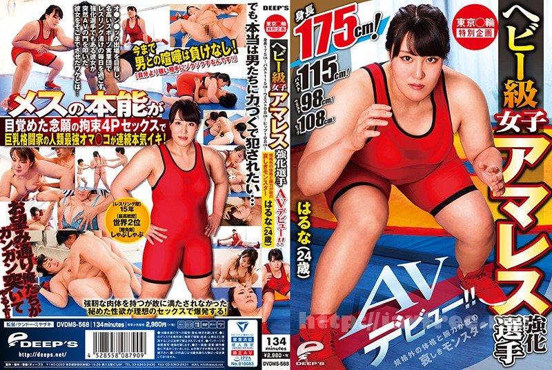 Heyzo 2327 ゴックン大好き!な浴衣美熟女 - image DVDMS-568-1 on https://javfree.me
