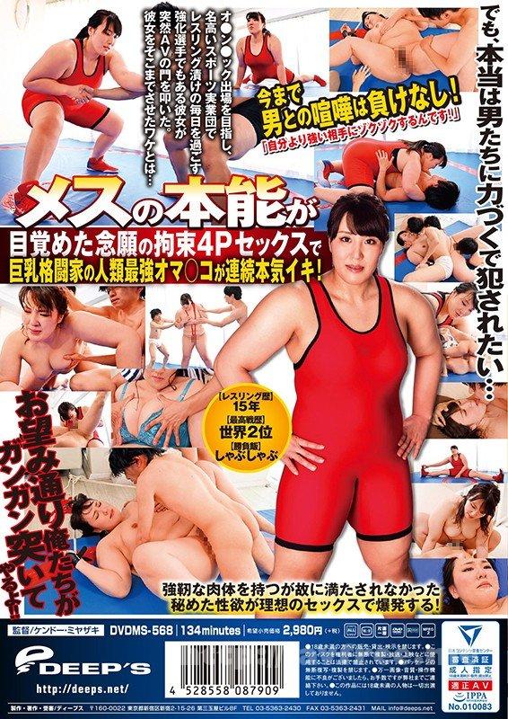 Heyzo 2327 ゴックン大好き!な浴衣美熟女 - image DVDMS-568-2 on https://javfree.me