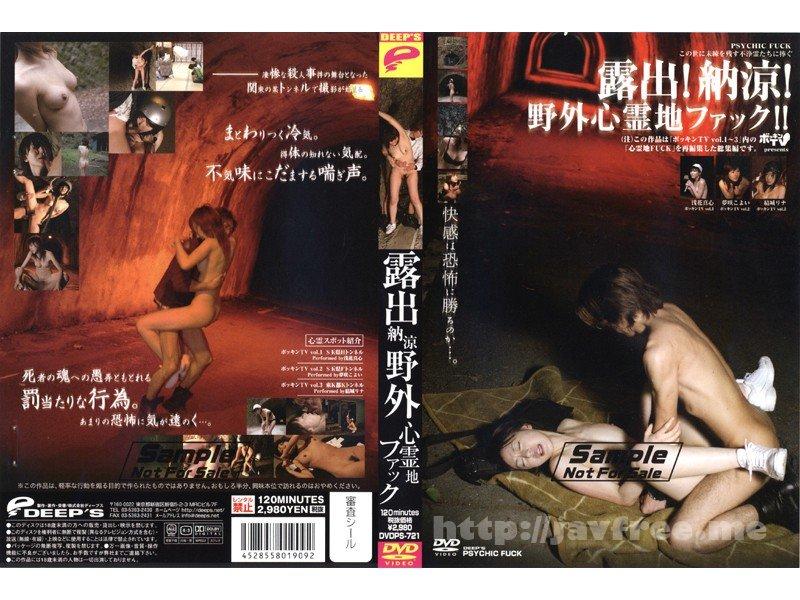 [DVDPS-721] 露出!納涼!野外心霊地ファック!! - image DVDPS-721 on https://javfree.me