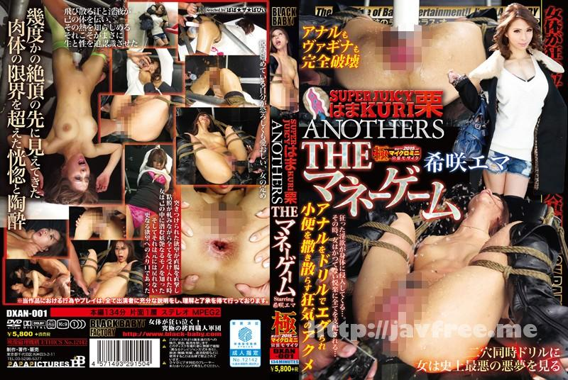 [DXAN-001] SUPER JUICY はま KURI 栗 ANOTHERS THEマネーゲーム 希咲エマ - image DXAN-001 on https://javfree.me