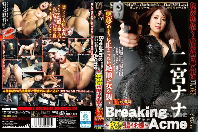 [DXBB 006] Breaking Acme〜偽密偵残酷イキ地獄〜 二宮ナナ 二宮ナナ DXBB