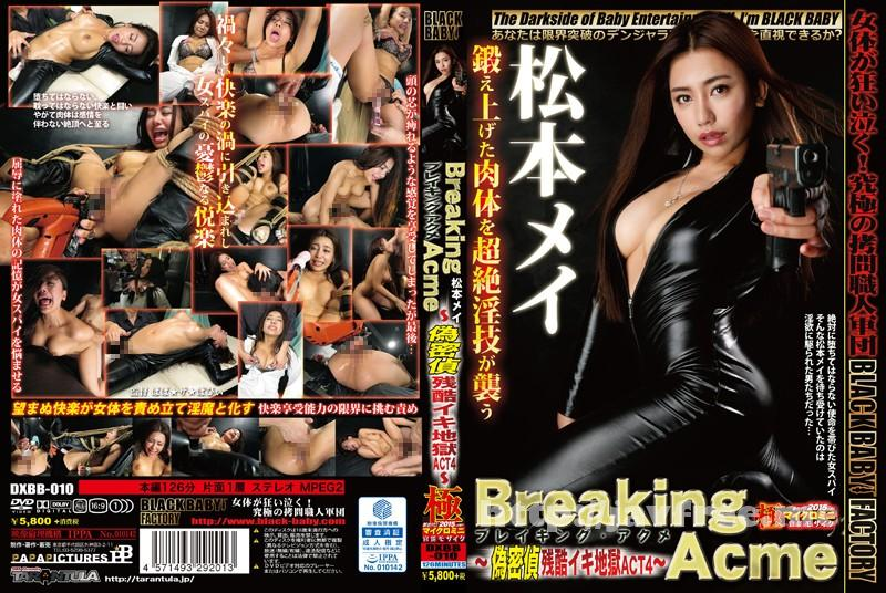 [DXBB-010] Breaking Acme〜偽密偵残酷イキ地獄 ACT4〜松本メイ - image DXBB-010 on https://javfree.me