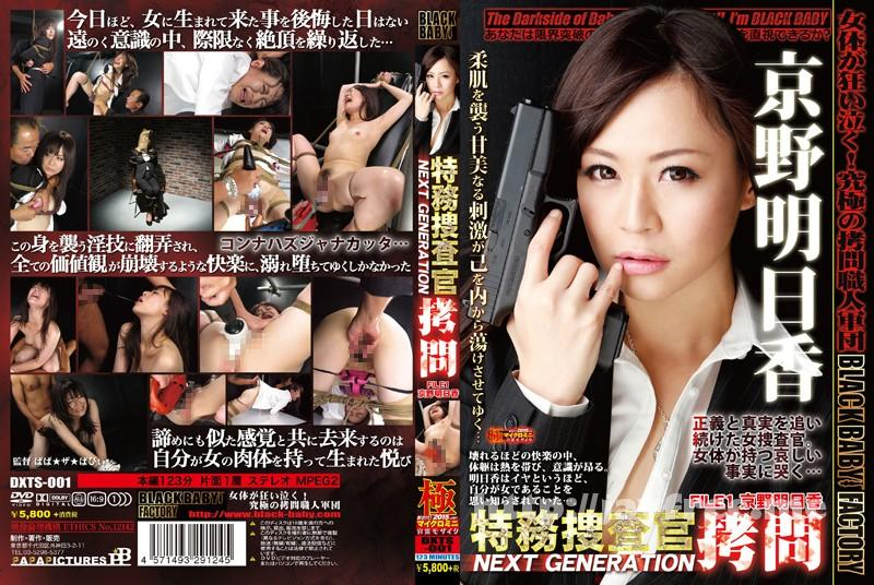[DXTS 001] 特務捜査官拷問 NEXT GENERATION FILE 1 京野明日香 京野明日香 DXTS