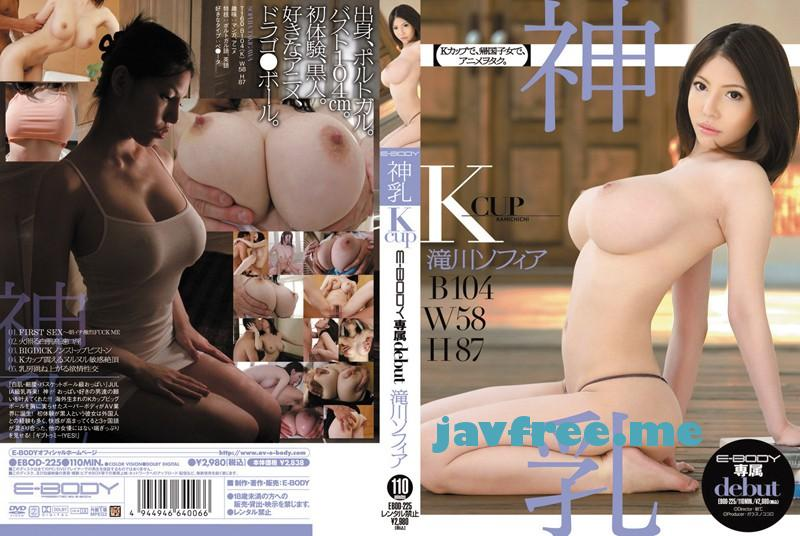 [HD][DVD][EBOD 225] 神乳Kcup E BODY専属debut 滝川ソフィア 滝川ソフィア EBOD