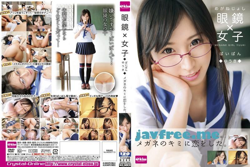 [EKDV 324] 眼鏡×女子 ぱいぱん ゆうき 板野有紀 EKDV