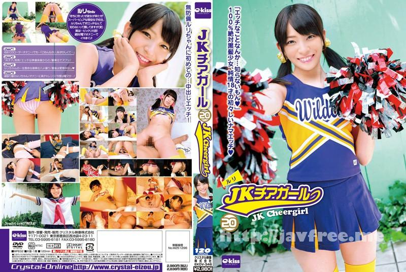 [EKDV-346] JKチアガール 20 成宮ルリ - image EKDV-346 on https://javfree.me