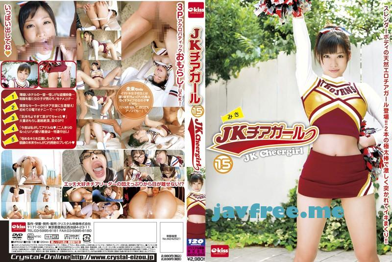 [EKDV-292] JKチアガール 15 - image EKDV292 on https://javfree.me