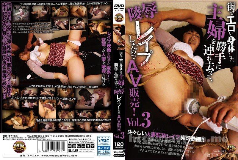[EMEN-044] 街でエロい身体した主婦を勝手に連れ去って、陵辱レイプしたのでAV販売!Vol.3