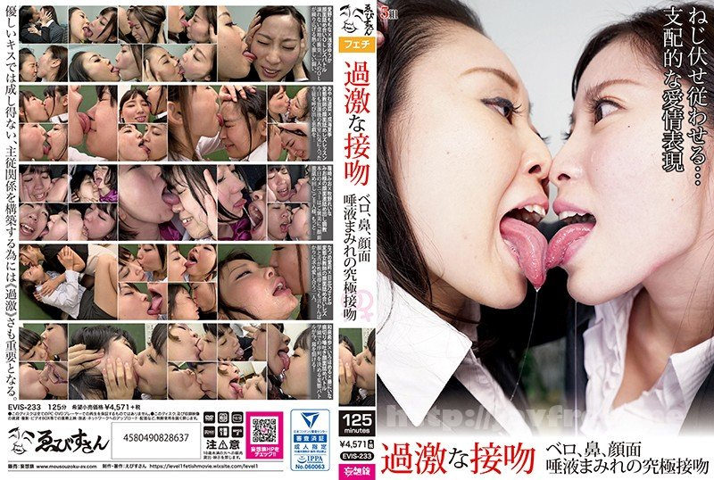 [HD][EVIS-233] 過激な接吻 ベロ、鼻、顔面唾液まみれの究極接吻 - image EVIS-233 on https://javfree.me