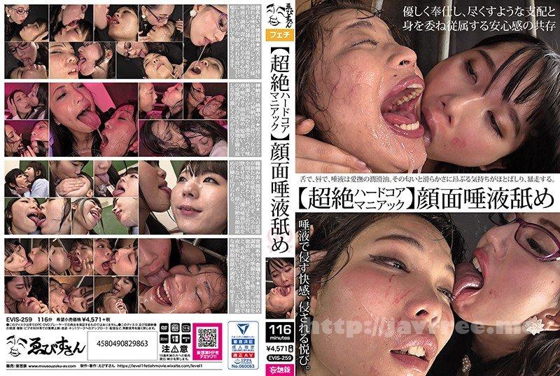 [HD][EVIS-259] 【超絶ハードコアマニアック】顔面唾液舐め