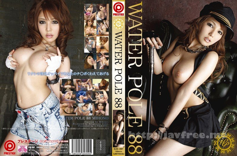 [EZD-367] WATER POLE 88