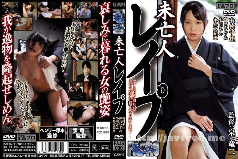 [FAJS-030] 未亡人レイプ - image FAJS-030 on https://javfree.me