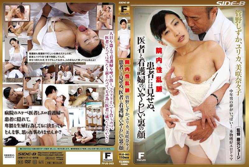 [FPJS 063] 院内性乱脈 患者には見せぬ、医者と看護婦のいやらしい裏の顔 美咲奈々子 管野しずか FPJS