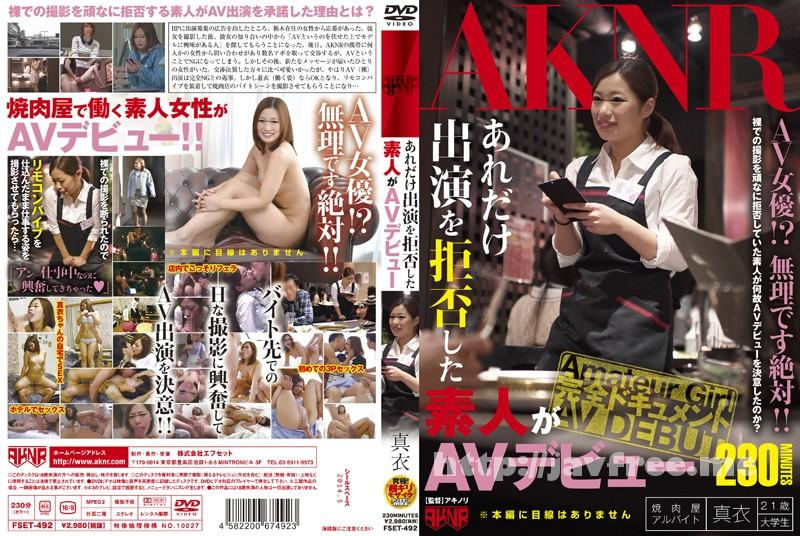 [FSET 492] あれだけ出演を拒否した素人がAVデビュー 黒木麻衣 花野真衣 Shiho FSET