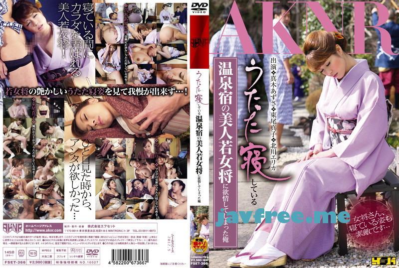 [FSET-366] うたた寝している温泉宿の美人若女将に欲情してしまった俺 - image FSET366 on https://javfree.me