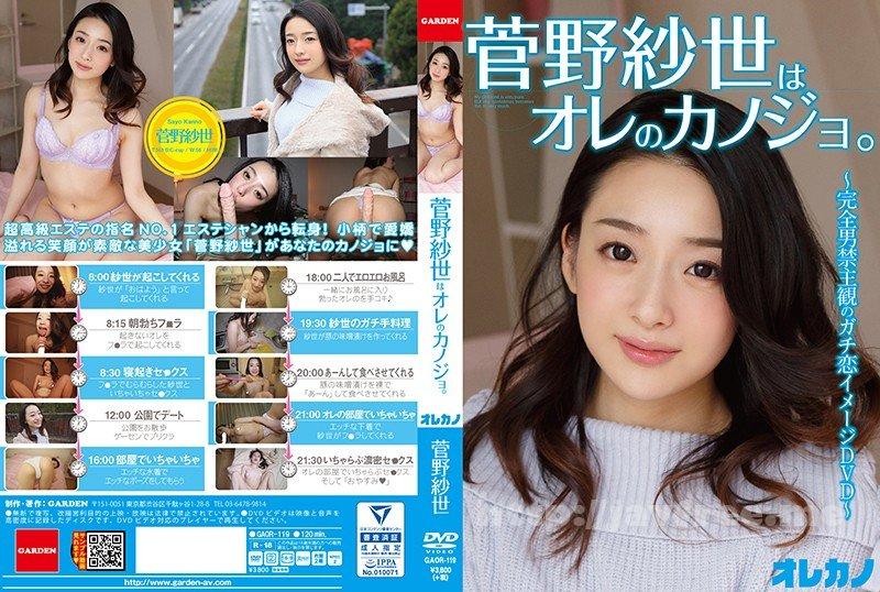 [HD][AKA-037] シロウト制服美人 07 - image GAOR-119 on http://javcc.com