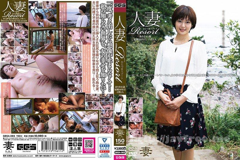 [HD][GBSA-065] 人妻Resort ありさ41歳 - image GBSA-065 on https://javfree.me