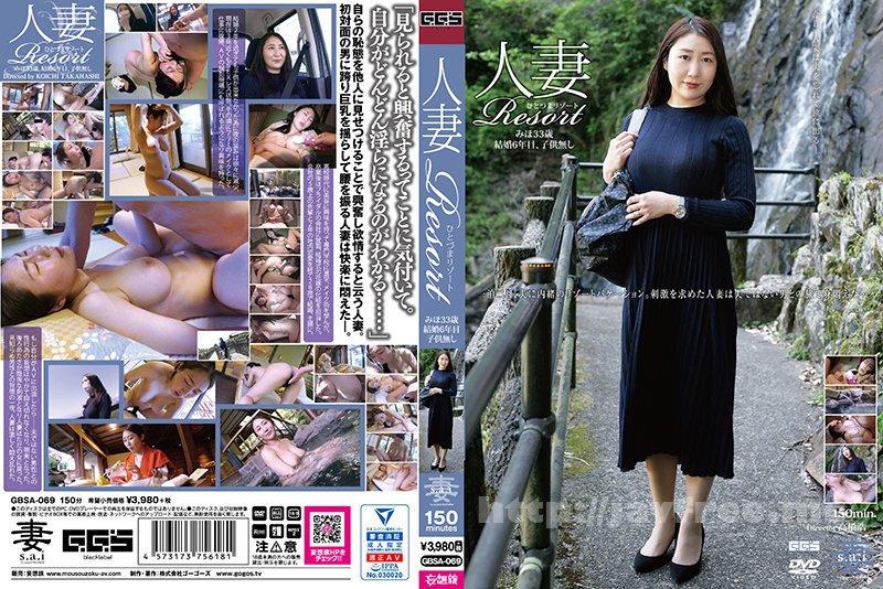 [HD][GBSA-069] 人妻Resort みほ33歳 - image GBSA-069 on https://javfree.me