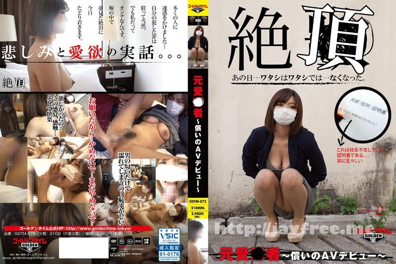 [GDTM-072] 元受○者〜償いのAVデビュー〜 - image GDTM-072 on https://javfree.me