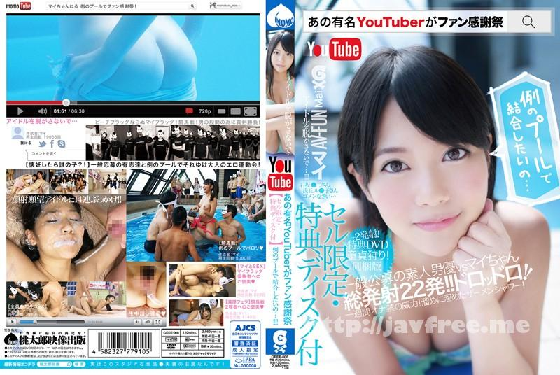 [GEEE-006] あの有名Youtuberがファン感謝祭 例のプールで結合したいの…!!!! - image GEEE-006 on https://javfree.me