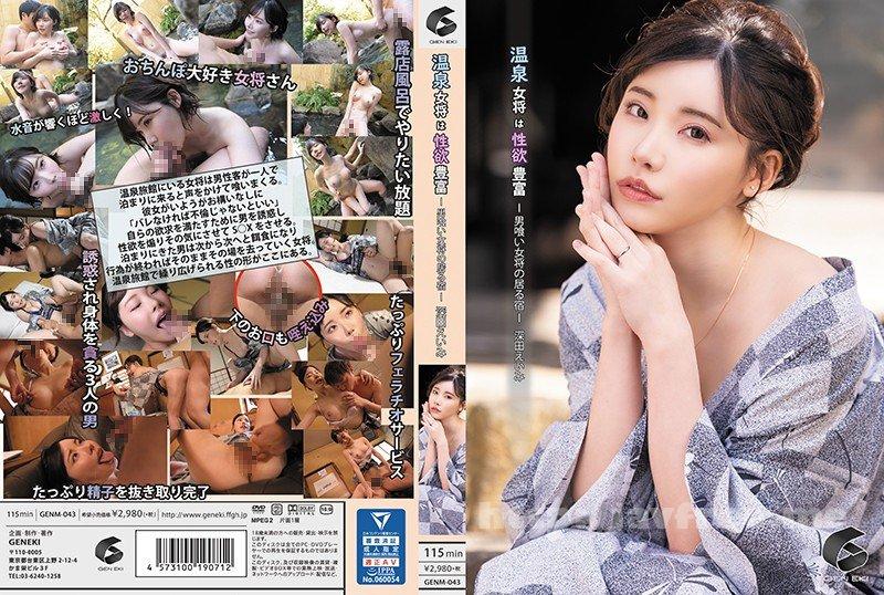 [HD][GENM-043] 温泉女将は性欲豊富-男喰い女将の居る宿- 深田えいみ