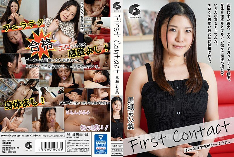 [GENM-050] First Contact-おっとり少女がやってきた- 馬瀬まひ菜 - image GENM-050 on https://javfree.me