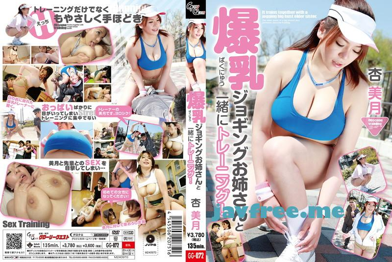 [GG 072] 爆乳ジョギングお姉さんと一緒にトレーニング! 杏美月 杏美月 GG