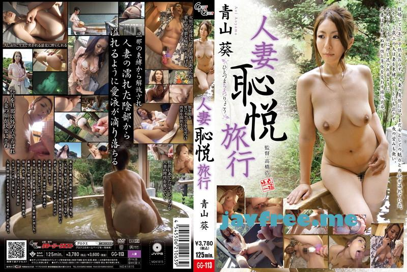 [GG-113] 人妻恥悦旅行 青山葵 - image GG113 on https://javfree.me
