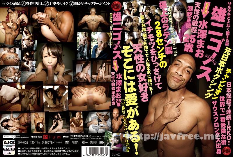 [GM 002] Amateur girls sexual situations Vol.2 ワカナ ユナ マコ GM