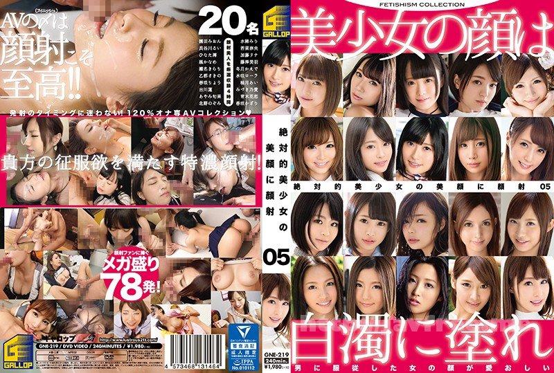 [GNE-219] 絶対的美少女の美顔に顔射 5