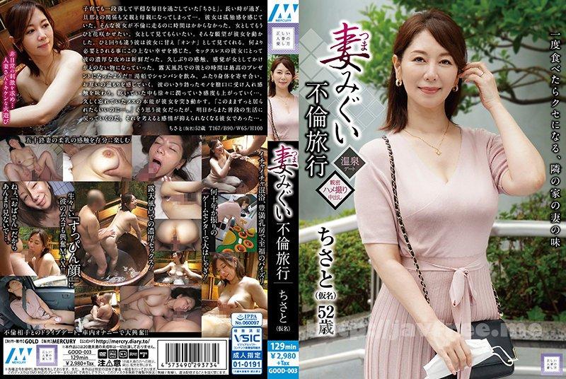 [HD][GOOD-003] 痴漢でイッちゃうぅ…!!8時間2枚組SP