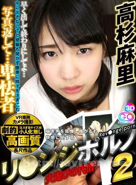 [GOPJ-042] 【VR】劇的高画質 リ●ンジポルノ2 高杉麻里 - image GOPJ-042-1 on /