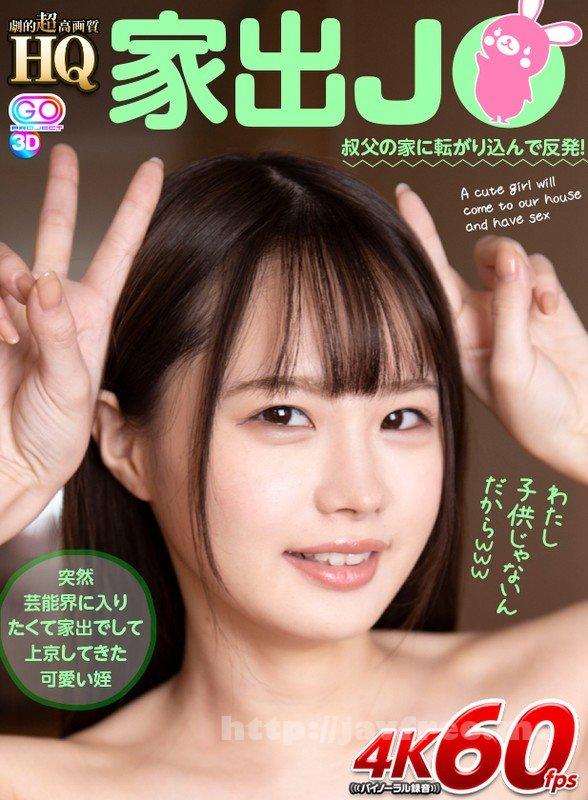 [HD][MSFH-010] 前田桃杏 AV Debut - image GOPJ-371-1 on https://javfree.me
